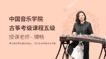 古筝五级中国音乐学院考级课程——琴艺学视频课