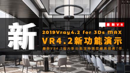 最新VR4.2新功能演示及运用