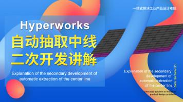 基于Hyperworks的自动抽取中线二次开发讲解