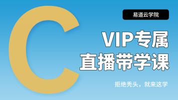C语言/C++【VIP专属】直播带学精讲课