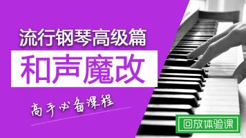 流行钢琴高级篇:和声魔改