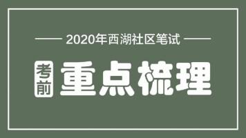 2020年西湖社区笔试考前重点知识梳理