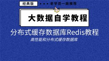分布式缓存数据库Redis教程