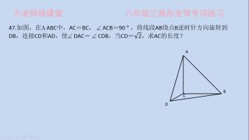 八年级三角形综合题,巧妙的构造辅助线求边长