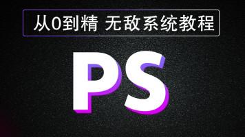 PS教程/Photoshop全套教程/淘宝美工/平面设计/电商美工/UI设计