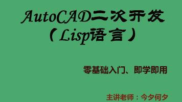 Autocad二次开发(Lisp语言)