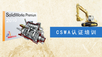 CSWA助理工程师认证考试培训