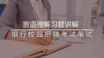 银行校园招聘考试EPI难题讲解-言语理解