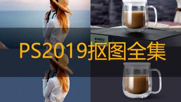 【收费】PS 2019 抠图方法技术服务咨询