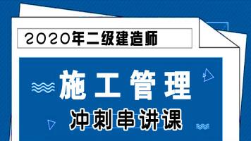 【游一男】2020年二建二级建造师施工管理冲刺课