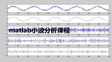 大仙带你入门matlab小波分析(第一季)