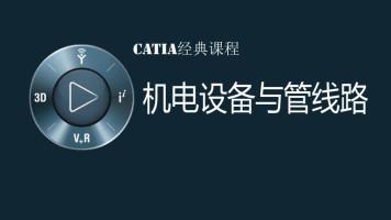 CATIA经典课程:机电设备和管线路设计