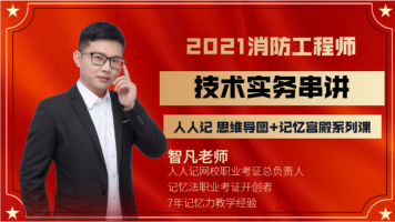 【人人记网校】2021年注册消防工程师-技术实务串讲