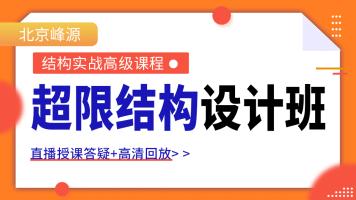 【北京峰源】超限结构分析课程  全过程理论及实操