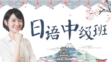 鸿鹄梦日语中级班
