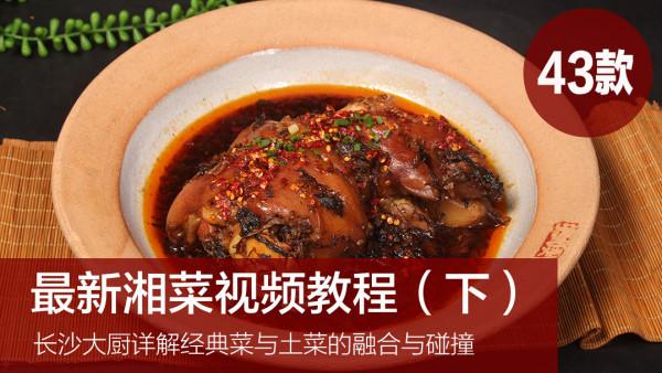 最新流行湘菜43款