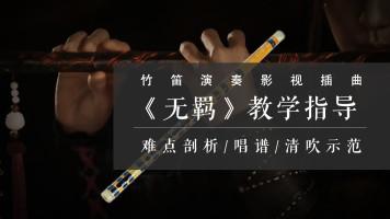 竹笛/笛子歌曲演奏《无羁》教学