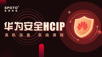 【SPOTO思博网络】华为安全HCIP 真机实战系列公开课