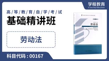 自考00167劳动法  基础精讲班【学程教育】