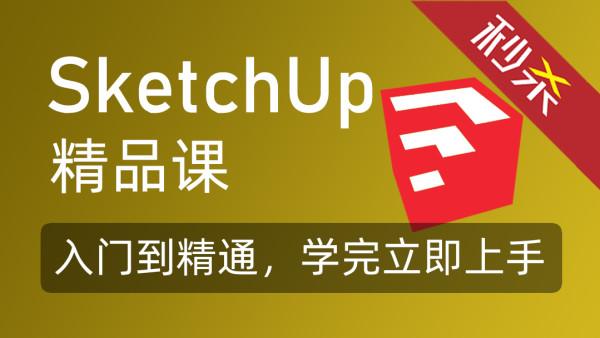 SketchUp入门到精通 草图大师 景观设计视频教程 su教程 渲染