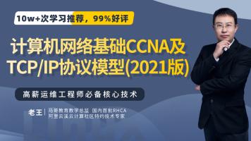 计算机网络基础CCNA及TCP/IP协议模型(2021马哥最新)