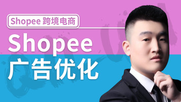 【爆款】shopee广告优化【齐论】
