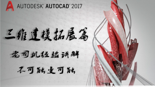 Autocad2017三维设计