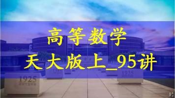 A01天津大学_《高等数学》_上_95讲