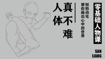 漫画人物基础 - 老良 - 漫画插画VIP零基础学习