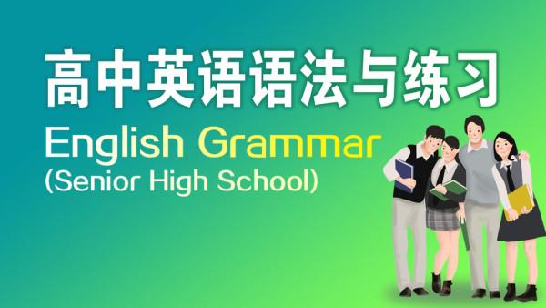 【高中】高中英语语法精讲+配套练习(适用于高一高二高三学生)