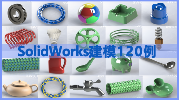 SolidWorks视频课程机械非标自动化教程案例(六)