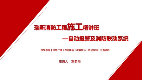 消防工程施工精讲班-自动报警及消防联动系统【瑞昕教育】