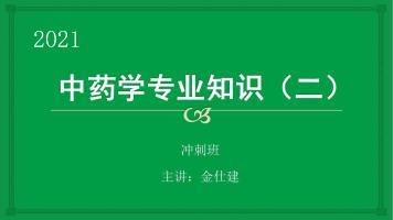 执业药师【中药学专业知识(二)习题冲刺班】