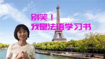 别笑! 我是法语学习书