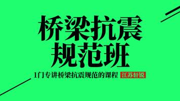 【江苏轩锐】桥梁抗震规范详解(公路桥梁抗震设计细则)
