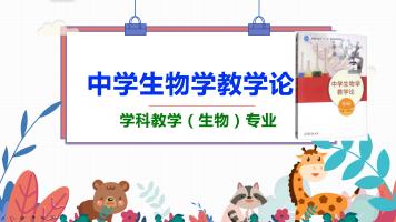 834中学生物学教学论-全书精讲