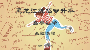 2020黑龙江专升本高数基础课程