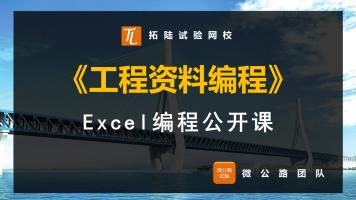 试验检测资料-Excel编程丨微公路试验检测丨拓陆试验网校