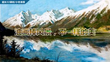 油画棒风景VIP系统特训课程【重彩堂教育】