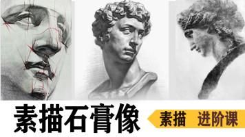 【素描石膏像艺考班】艺术高考/石膏像/高考美术/画画