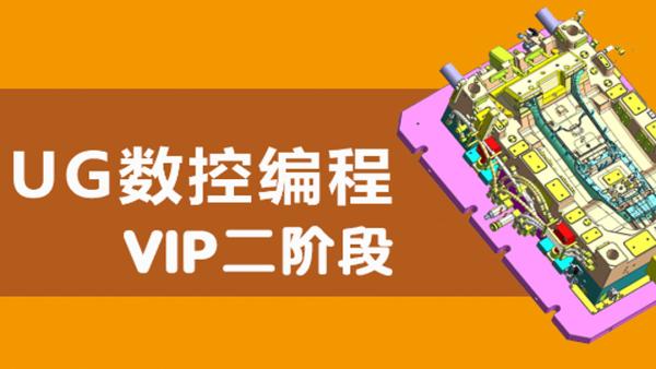 UG数控编程VIP二阶段