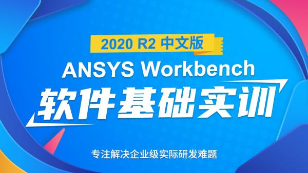 ANSYS Workbench 2020 R2 中文版软件基础实训