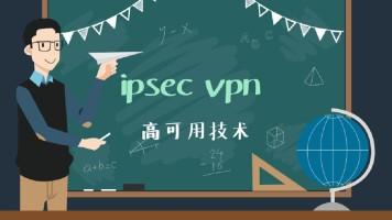 《计算机网络技术-IPsec VPN高可用技术》