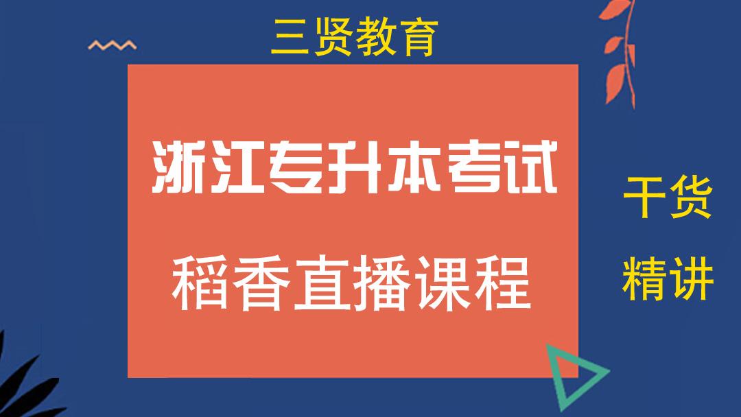浙江专升本考试稻香直播课程