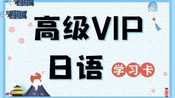 日语0-N1高级VIP课程