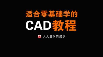 适合零基础系统学习CAD二维平面制图课程从0到入门精通
