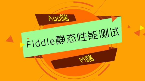 软件测试-静态性能测试-fiddle【Dotest】