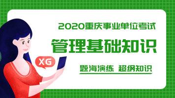 2020重庆事业单位《管理基础知识》24课时题海课程