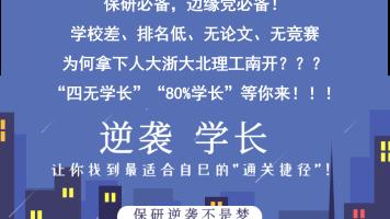 """学校差排名低无科研却逆袭人大浙大?""""80%学长""""保研公开课!"""