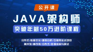 Java进阶精选架构课/微服务/高并发/数据结构/算法【云析学院】